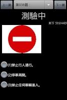 Screenshot of 2015汽車駕照筆試題庫大補帖 (語音朗讀版)