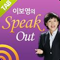 이보영의 Speak Out_TAB전용 icon