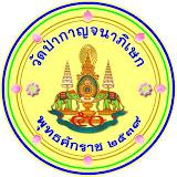 Watpah Kanjanabhisek