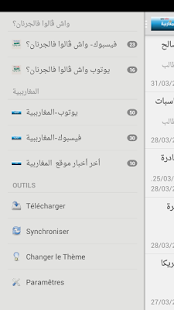 Almagharibia-المغاربية‎ - screenshot
