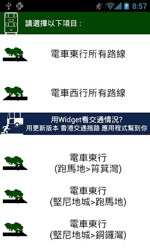 香港電車指南