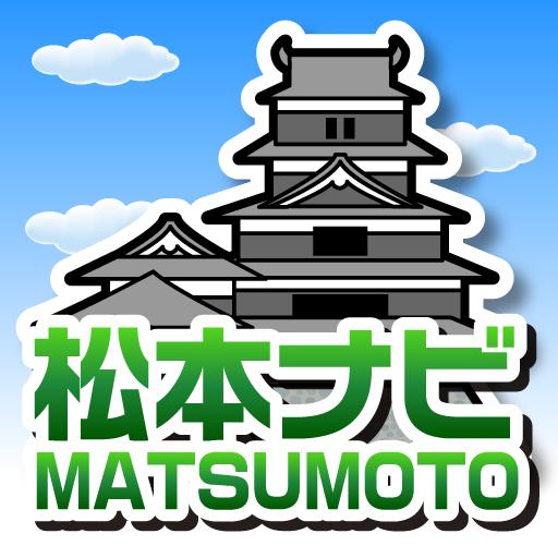 旅遊必備App 松本ナビ LOGO-綠色工廠好玩App