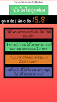 Screenshot of แบบทดสอบเด็กป.6 (ข้อสอบประถม6)