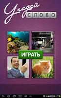 Screenshot of Угадай Слово