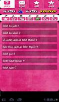 Screenshot of 1000 نكتة و نكتة