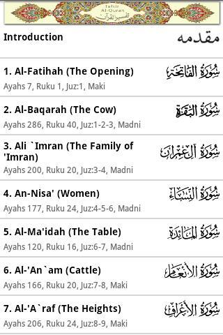 Tafsir Ibne Kathir English