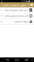 Screenshot of MOFA KSA