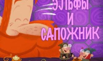 Screenshot of Эльфы и Сапожник