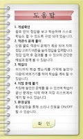 Screenshot of 손안에중1과학 1학기중간고사