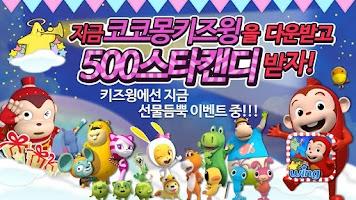 Screenshot of [Cocomong] KidsWing