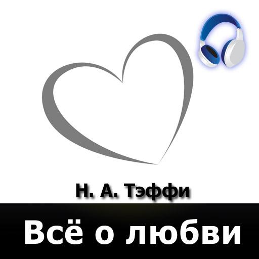 Всё о любви (аудиокнига) 書籍 App LOGO-硬是要APP