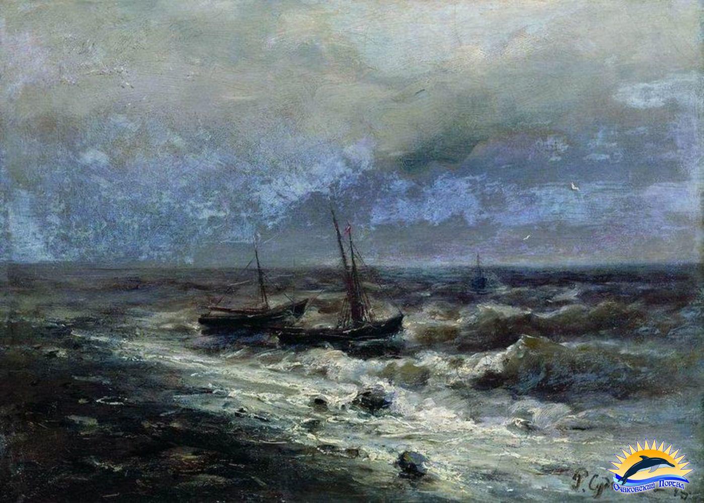 Судковский Р.Г. Неспокойное море. 1878
