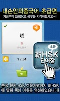 Screenshot of New HSK Basic for Free