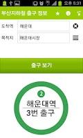 Screenshot of 부산지하철 출구 정보