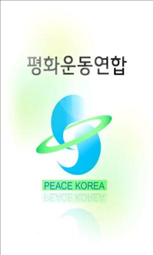 평화운동연합