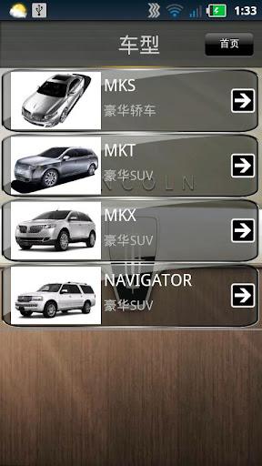 【免費生活App】林肯-APP點子