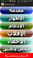 Screenshot of أحكام تجويد القران