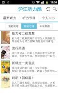 Screenshot of 沪江听力酷-新概念英语