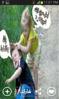 Screenshot of صور الأطفال المضحكة