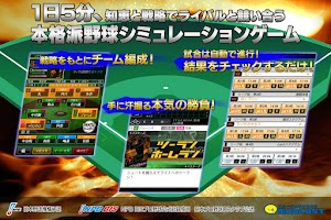 Screenshot of プロ野球ゲーム モバプロ