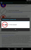 Screenshot of ПДД Штрафы 2015