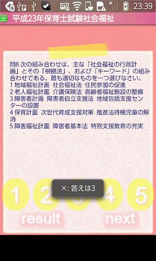 カコモン 保育士試験平成23年社会福祉