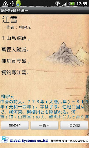 無料教育Appの唐宋抒情詩選一(日本語版)|記事Game