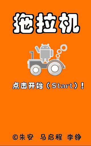 拖拉機(升級)