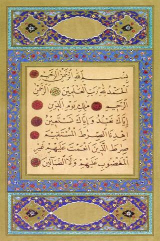 Koran Quran ● PRO