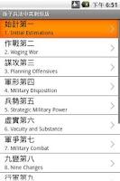 Screenshot of The art of war - original text