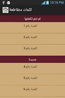 Screenshot of كلمات متقاطعة