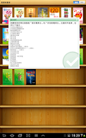 Screenshot of 基督教書庫 - 電子書