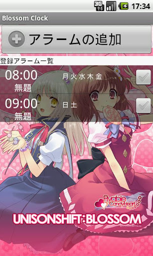 玩工具App|Blossom Flyable Heart Clock免費|APP試玩