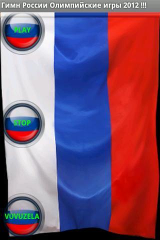 俄羅斯國歌2012年倫敦奧運會