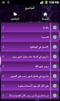 Screenshot of أحاديث شهر رجب