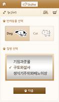 Screenshot of 닥터 아이펫 [강아지 고양이 반려동물 1:1 동물병원]