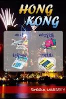 Screenshot of Travel Maker(홍콩여행어플)