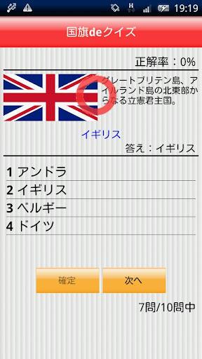 国旗deクイズ