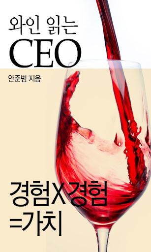 와인 읽는 CEO3: 경험X경험=가치