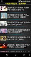 Screenshot of 免費線上小說閱讀器