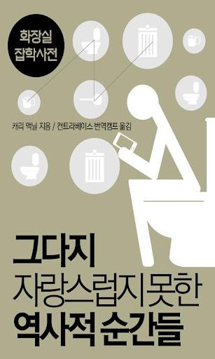 화장실 잡학사전 15탄
