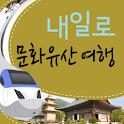 [내일로]문화유산여행