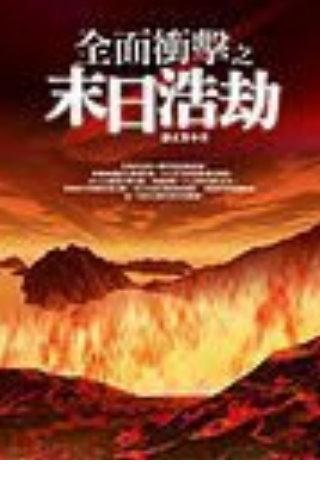 全面衝擊 陳正智著 免費軍事科幻小說 簡體版