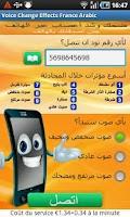 Screenshot of ضحك وشد أعصاب عبر الهاتف FR
