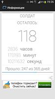 Screenshot of ДМБ Виджет