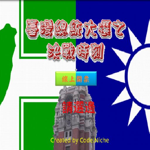 決戰台灣 2012 (試玩版) 街機 App LOGO-硬是要APP