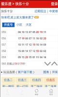 Screenshot of 爱乐透彩票-福彩体彩双色球