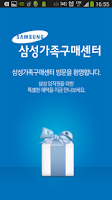 Screenshot of 신세계 SFC몰 -삼성가족구매센터