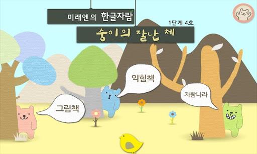 韩文成长第一阶段四号