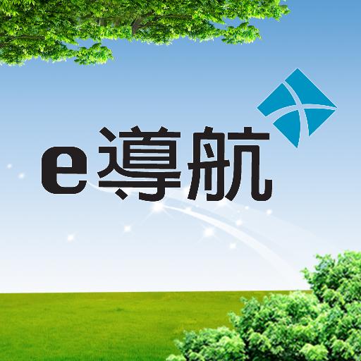 e導航 教育 App LOGO-硬是要APP